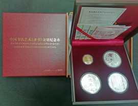 2019年书法艺术(隶书)金银币