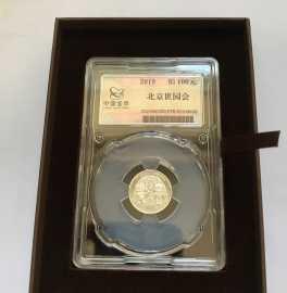 2019年3克北京世界园艺博览会铂币