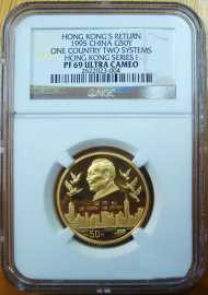 1995年1/2盎司香港回归一国两制金币NGC69