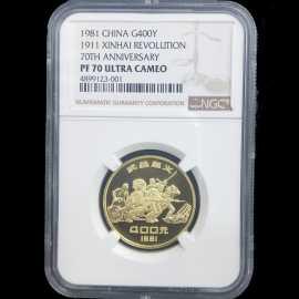 1981年1/2盎司辛亥革命70周年金币NGC70级