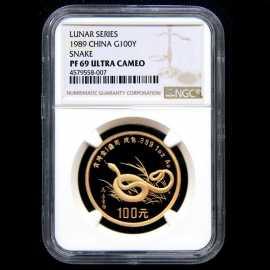 1989年1盎司生肖蛇金币NGC69级