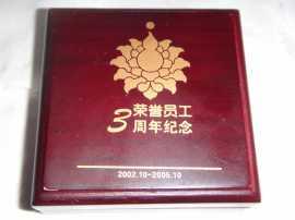 2005年30克云南白药大药房有限公司成立3周年纪念银章(荣誉员工版)