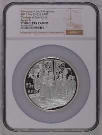 1997年三国演义5盎司银币