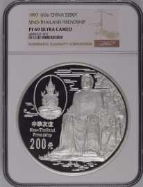 1997年1公斤中泰友谊银币
