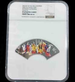 2003年5盎司扇形红楼梦第三组贾母祝寿图彩银币NGC69