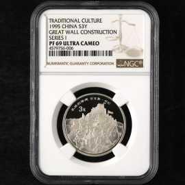 1995年15克传统文化第1组修长城银币