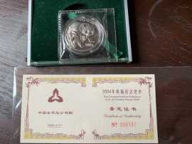 2004年1/2盎司熊猫钯币