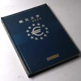 欧元之梦钱币珍藏册