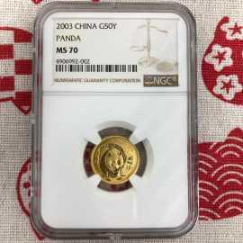 2003年1/10盎司熊猫金币(NGC MS70)