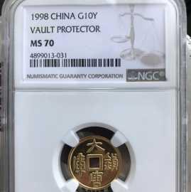 1998年大唐镇库方孔金币