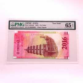 2016年中国印钞造币大雁塔测试钞