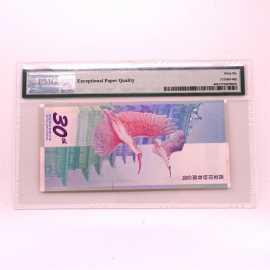 2015年西安印钞有限公司30周年测试钞