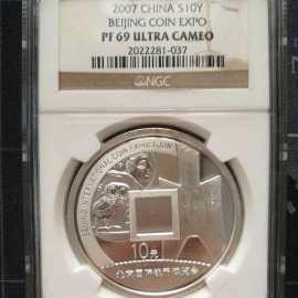 2007年1盎司北京国际钱博会银币