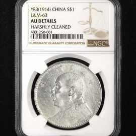 1914年袁像壹圆银币