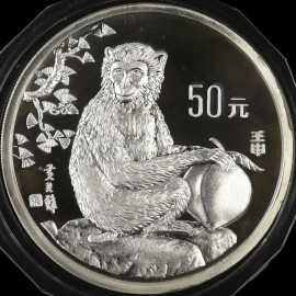 1992年5盎司生肖猴银币