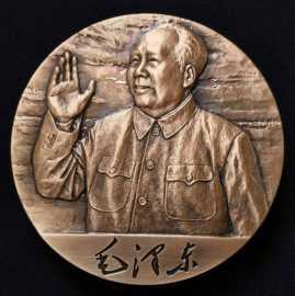 2019年伟人毛泽东纪念大铜章  90毫米 黄铜和紫铜一对