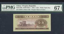 1953年第二版人民币壹角