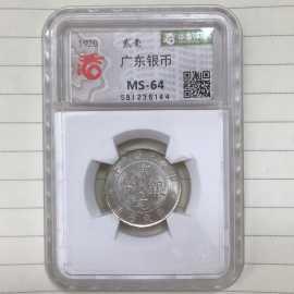 1920年民国九年贰毫银币
