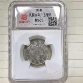 民国九年广东省造贰毫银币