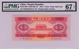 1953年第二版人民幣紅壹圓
