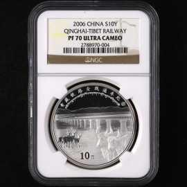 2006年1盎司青藏铁路通车银币