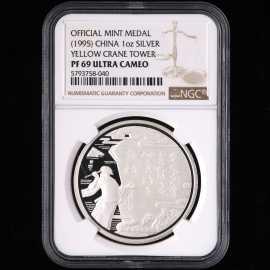 1995年1盎司黄鹤楼银章