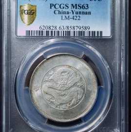1911年云南省造光緒元寶庫平三錢六分銀幣