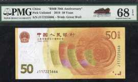 2018年人民幣發行70周年伍拾元紀念鈔