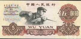 1960年第三版人民幣伍圓