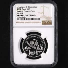 1992年15克古代科技第1组铜铸币银币