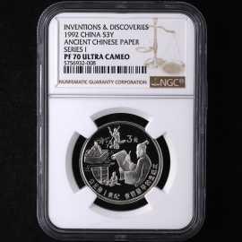 1992年15克古代科技第1组造纸术银币