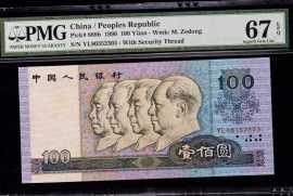 1990年第四版人民币壹佰元