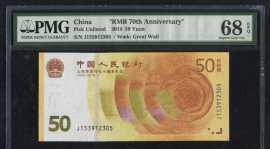 2018年人民币发行70周年伍拾元纪念钞