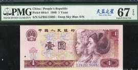 1980年四版人民币壹元