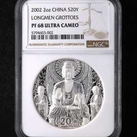 2002年2盎司龙门石窟银币