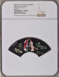 2000年5盎司扇形红楼梦第1组彩银币