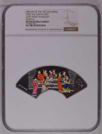 2002年5盎司扇形红楼梦第2组彩银币