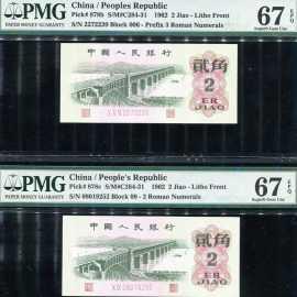 1962年第三版人民币贰角