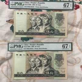 1990年第四版人民币伍拾元