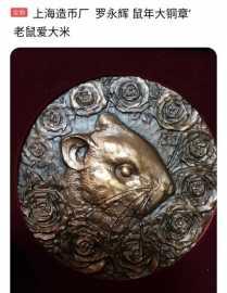 2007年生肖鼠铜章