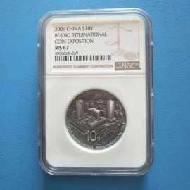 2001年1盎司北京国际钱博会银币