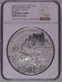 2013年1公斤普陀山银币