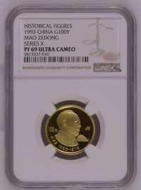 1993年1/3盎司历史人物第10组毛泽东金币