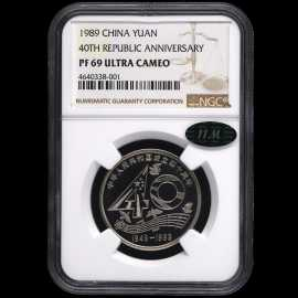 1989年建国40周年精制流通纪念币
