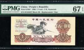 1960年第三版人民币2罗马伍圆(补号)