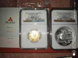 2014年峨眉山金银币