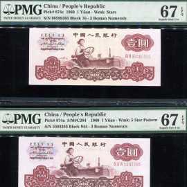 1960年第三版人民币2罗马五星水印壹圆