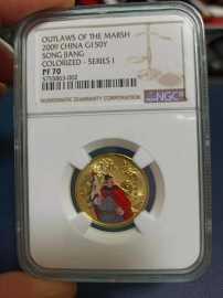 2009年1/3盎司水浒传第1组彩金币
