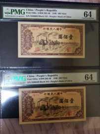 1949年中国人民银行壹佰圓
