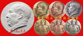 2019年毛泽东纪念章
